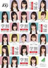 欅坂46がSHIBUYA109とコラボ