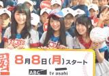 『熱闘甲子園』体感ステージに登場した(左から)横山由依、北原里英、高柳明音 (C)ORICON NewS inc.