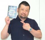 DVD発売記念合同取材に出席したケンドーコバヤシ (C)ORICON NewS inc.