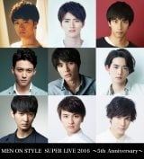 『MEN ON STYLE SUPER LIVE 2016』の開催が決定