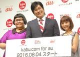 カブドットコム証券新アプリ『kabu.com for au』プレス向け発表会に出席した(左から)安藤なつ、カズレーザー、福田萌 (C)ORICON NewS inc.