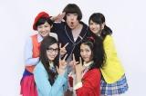 東京パフォーマンスドールの4人がドラマ主演・森田甘路と新ユニット「どるせん from TPD」を結成
