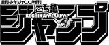 『こち亀ジャンプ』ロゴ (C)こち亀ジャンプ/集英社