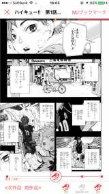 集英社が新漫画アプリ『Myジャンプ』の画面イメージ  (C)SHUEISHA Inc. All rights reserved. (C)古舘春一/集英社