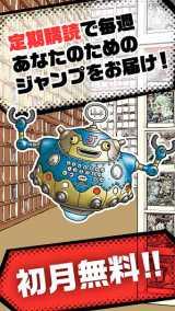 集英社が新漫画アプリ『Myジャンプ』の画面イメージ  (C)SHUEISHA Inc. All rights reserved. (C)バードスタジオ/集英社