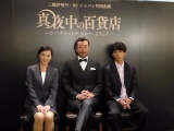 (左から)堀有里、大塚明夫、渋谷謙人