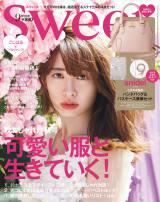 初めて専属モデルオーディションを開催する『sweet』(宝島社)