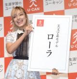 『ユーキャン 2016チャレンジ企画』の成果発表イベントに出席したローラ (C)ORICON NewS inc.