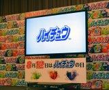 関ジャニ∞の3人が登場した『ハイチュウの日2016』発表イベント(C)ORICON NewS inc.