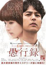 映画『愚行録』は2017年2月18日公開 (C)2017「愚行録」製作委員会