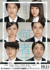 佐藤健主演映画『何者』(10月15日公開)