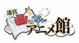 NHK FMで8月21日放送『迷宮 画のないアニメ館』タイトルデザイン・イラストは番組に出演する声優の徳井青空(C)NHK