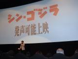 """映画『シン・ゴジラ』の""""発声可能上映"""" (C)ORICON NewS inc."""