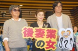 (左から)鶴橋康夫監督、大竹しのぶ、豊川悦司 (C)ORICON NewS inc.