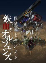 『機動戦士ガンダム 鉄血のオルフェンズ』2期キービジュアル (C)創通・サンライズ・MBS