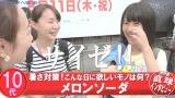 ファミレス限定のメロンソーダを好む10代女性 (C)ORICON NewS inc.