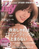 自身初『Ray』3号連続単独表紙を務める乃木坂46・白石麻衣