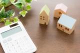 """住宅ローンを無理なく返済するには、""""借りられる金額""""と""""返せる金額""""の検討が大切"""