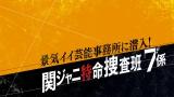 関ジャニ∞が9月10日放送の日本テレビ系バラエティー『今景気イイ事務所に潜入!関ジャニ特命捜査班7係』(後7:00)に出演