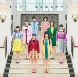 私立恵比寿中学10thシングル「まっすぐ」完全生産限定盤C