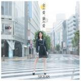 SKE48「金の愛、銀の愛」初回生産限定盤Type-A