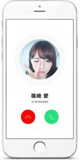 世界初のスマートフォン通話連動型の試み。篠崎愛からの着信画面