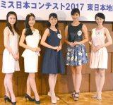 『第49回 ミス日本コンテスト2017』東日本地区ファイナリスト5名が決定 (C)ORICON NewS inc.