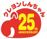 テレビ朝日系アニメ『クレヨンしんちゃん』は今年テレビアニメ25周年
