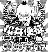 すべてのジャンルが応募可能 (C)松井優征/集英社
