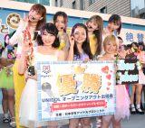 優勝チームの「chouchou」を9nineのメンバーが祝福 (C)ORICON NewS inc.