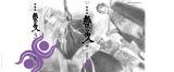 第3巻には百琳、尸良、偽一の躍動感あふれる姿が描かれている (C)沙村広明/講談社 (C)2017映画「無限の住人」製作委員会