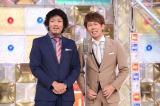 「お笑いカードバトル『笑札』」に出演するトータルテンボス(C)日本テレビ