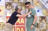 「お笑いカードバトル『笑札』」に出演するシソンヌ(C)日本テレビ