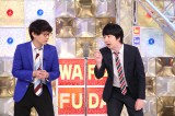 「お笑いカードバトル『笑札』」に出演する三四郎(C)日本テレビ