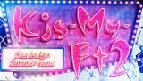 Kis-My-Ft2の17枚目のシングル「Sha la la☆Summer Time」が初登場1位