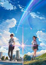 新海誠監督の『君の名は。』映画動員ランキング初登場1位を獲得(C)2016「君の名は。」製作委員会
