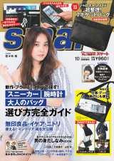 佐々木希が表紙を飾る『smart』10月号(C)宝島社