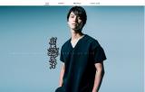 活動再開を発表した田口淳之介の公式サイト