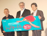 (左から)鈴木敏夫氏、マイケル・デュドク・ドゥ・ヴィット監督、高畑勲氏 (C)ORICON NewS inc.