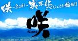 人気麻雀漫画『咲-Saki-』の実写化プロジェクトが発表された