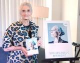 世界最高齢の現役ファッションモデル ダフネ・セルフさん =自伝本『人はいくつになっても、美しい』出版記念トークイベント (C)ORICON NewS inc.