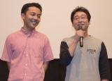 映画『エミアビのはじまりとはじまり』公開記念トークイベントに出席した(左から)前野朋哉、森岡龍 (C)ORICON NewS inc.