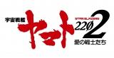 『宇宙戦艦ヤマト2202 愛の戦士たち』ロゴ (C)西�ア義展/宇宙戦艦ヤマト2202製作委員会