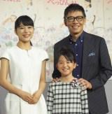 (左から)芳根京子、渡邉このみ、生瀬勝久 (C)ORICON NewS inc.