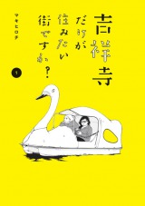 マキヒロチ氏の漫画『吉祥寺だけが住みたい街ですか?』(講談社)