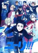 本格男子フィギュアスケートアニメ『ユーリ!!! on ICE』テレビ朝日で10月5日スタート
