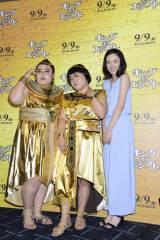 映画『キング・オブ・エジプト』の公開直前MX4D&アフレコ体験イベントに出席した(左から)おかずクラブ(ゆいP・オカリナ)、永野芽郁