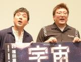 Amazonオリジナルの連続ドラマシリーズ『宇宙の仕事』完成披露試写会に出席した(左から)ムロツヨシ、福田雄一監督 (C)ORICON NewS inc.