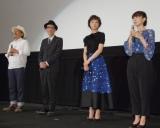 映画『お父さんと伊藤さん』完成披露試写会舞台あいさつに出席した(左から)藤竜也、リリー・フランキー、上野樹里、タナダユキ監督 (C)ORICON NewS inc.
