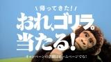 『帰ってきた!おれ、ゴリラ。』新CM「明治グループ100周年」篇